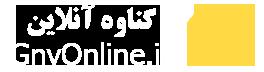 گناوه آنلاین