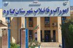 سکوت معنیدار شرکت آبفای استان بوشهر چرا قبضهای آب و فاضلاب گناوه نجومی نوشته میشون
