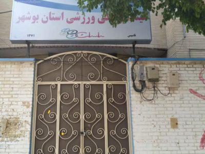 در هیات پزشکی ورزشی استان بوشهر چه خبر است